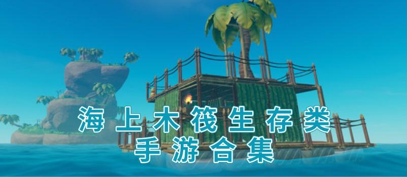 海上木筏生存类手游合集