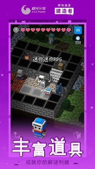 砖块迷宫建造者测试服图5
