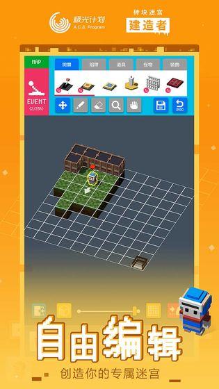 砖块迷宫建造者测试服图2