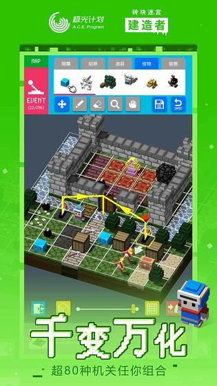 砖块迷宫建造者测试服图3