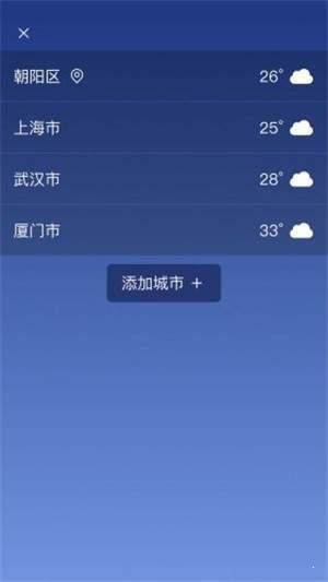 随刻天气图1