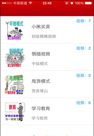 中国地摊货源图4