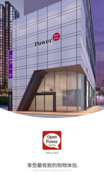 Power免税店图1