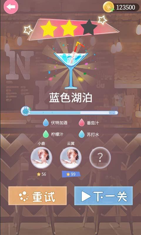 梦幻调酒师图5