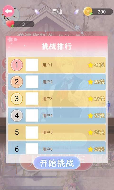 梦幻调酒师图4