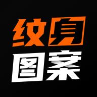 纹身图案大全 v1.6.2