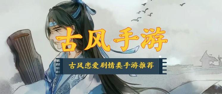 古风恋爱剧情类手游推荐