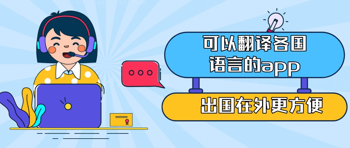 可以翻译各国语言的app