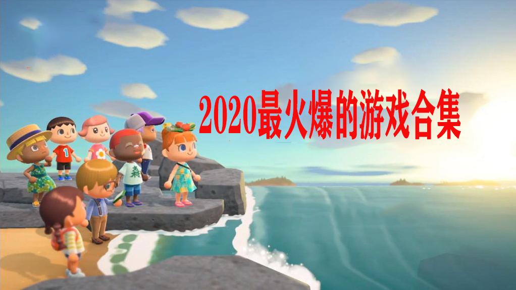 2020最火爆的游戏合集
