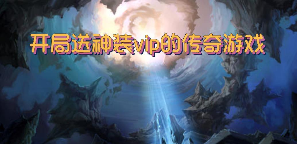 开局送神装vip的传奇游戏