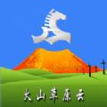 火山草原云
