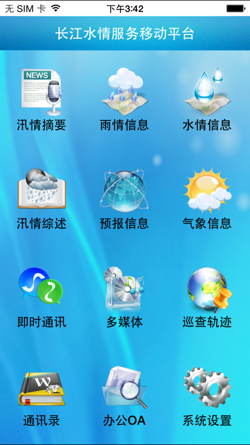 长江水情图1