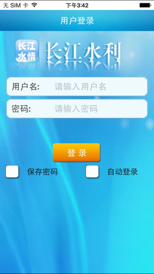 长江水情图3