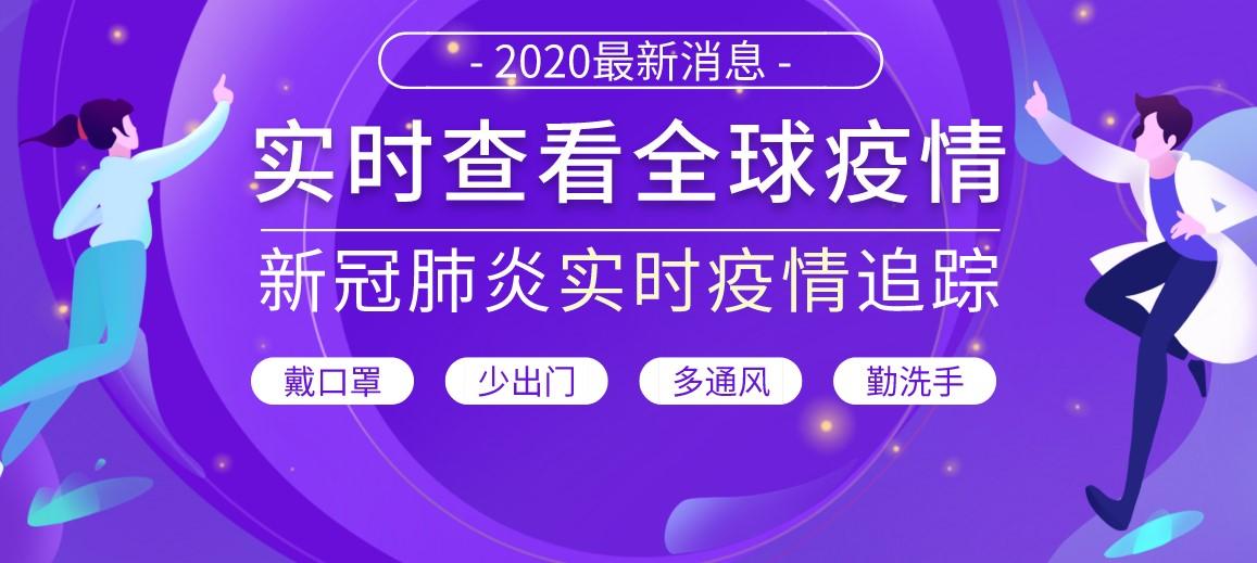 2020实时查看全球疫情app
