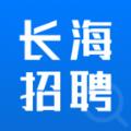 长海招聘 v1.0.1
