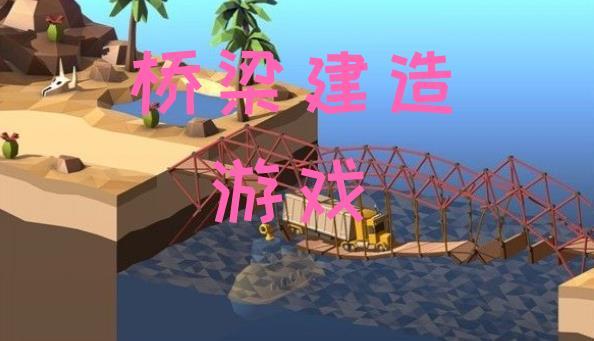 好玩的桥梁建造游戏大全