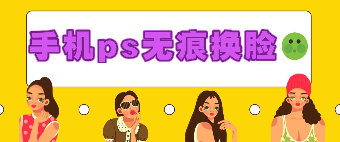 手机ps无痕换脸软件