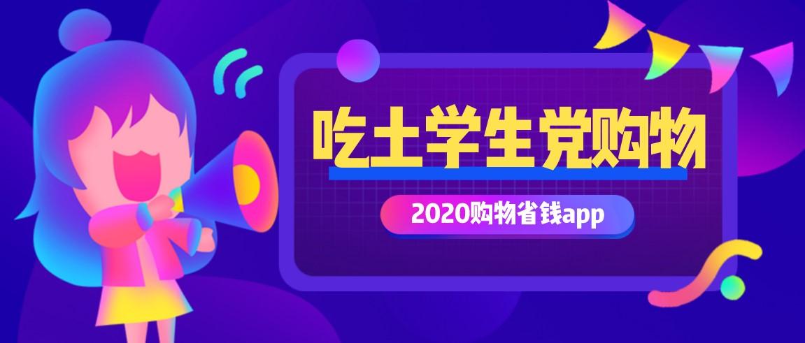 2020吃土学生党购物省钱app