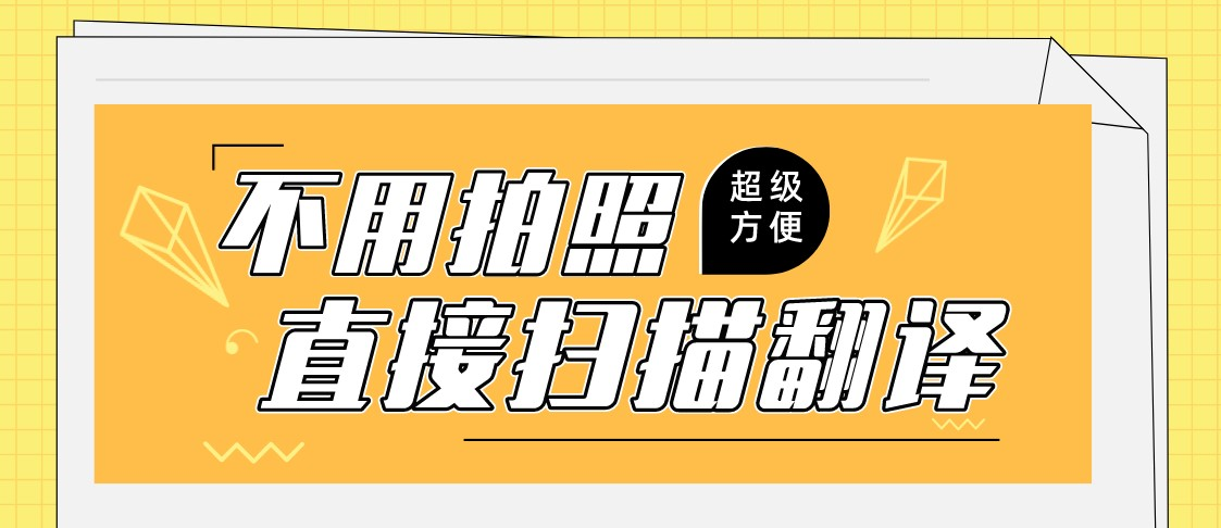 不用拍照直接扫描翻译的app