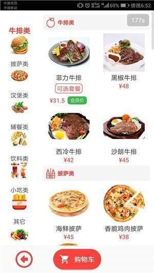 粤海惠购图1