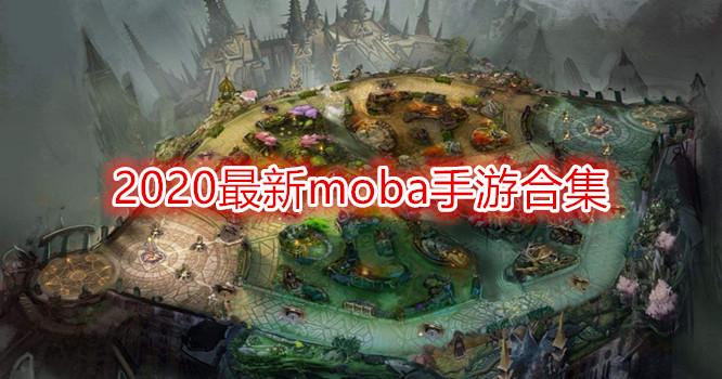 2020最新moba手游合集