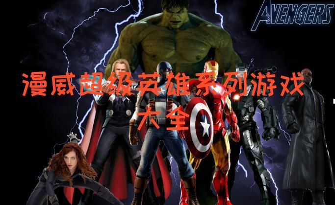 漫威超级英雄系列游戏大全