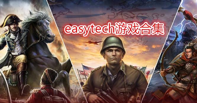 easytech游戏合集