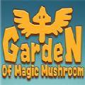 神奇蘑菇花園