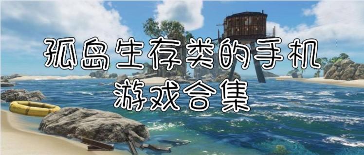 孤島生存類的手機游戲合集