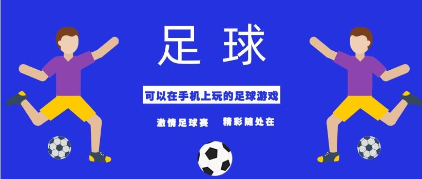 可以在手机上玩的足球游戏合集