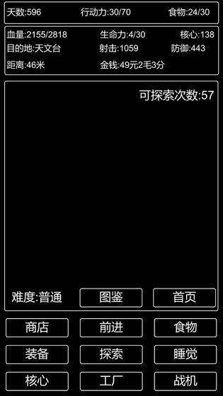 李四历险记图6
