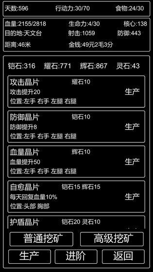 李四历险记图4
