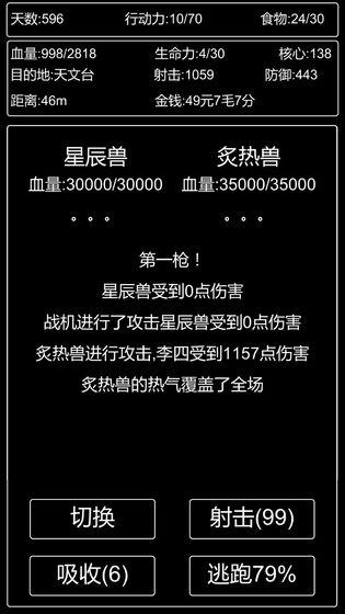 李四历险记图3