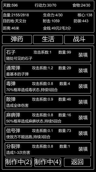 李四历险记图5