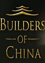 中国建设者