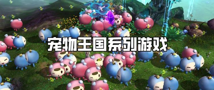 宠物王国系列游戏合集