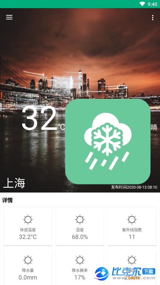 吹雪天气图1