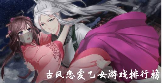古风恋爱乙女游戏排行榜