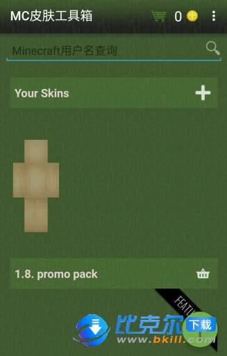 MC皮膚工具箱圖1