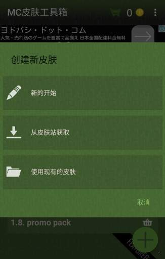 MC皮膚工具箱圖2