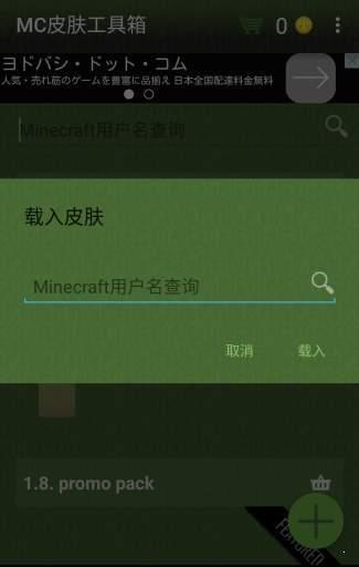 MC皮膚工具箱圖3