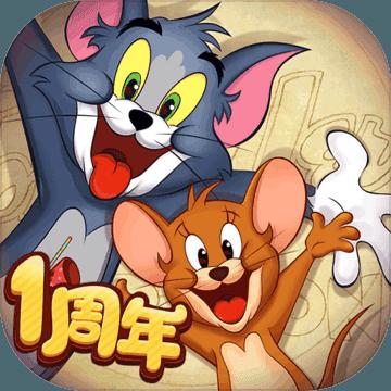 猫和老鼠最新共研服(塔拉)