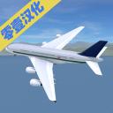 疯狂机场中文版