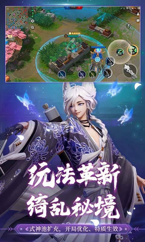 决战平安京图2