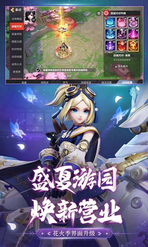 决战平安京图1