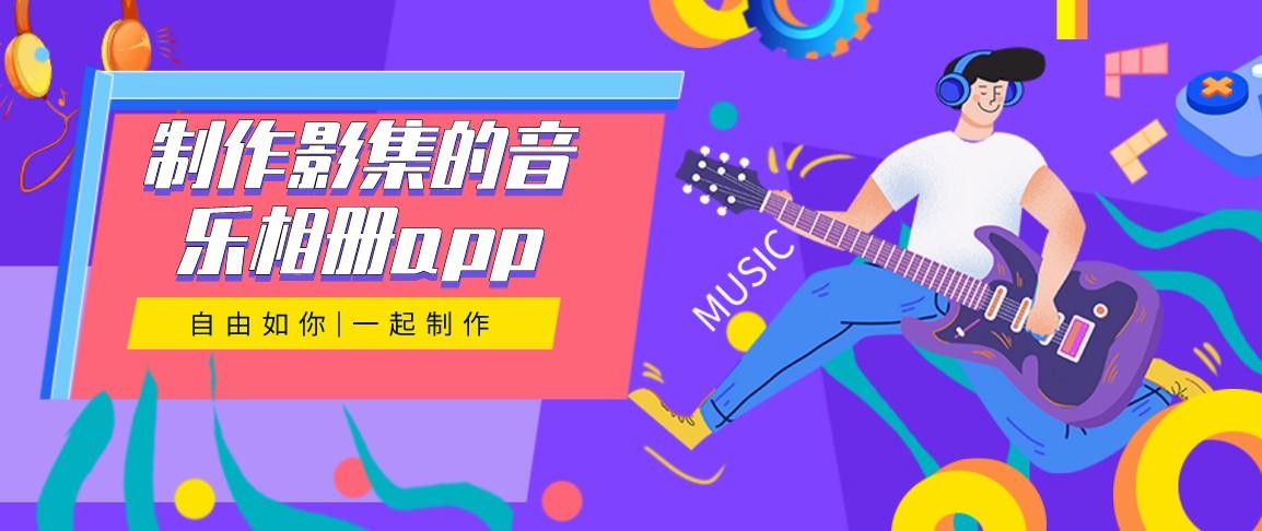 制作影集的音乐相册app
