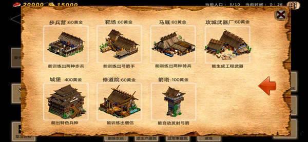 帝国时代单机版图3