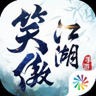 新笑傲江湖官网版
