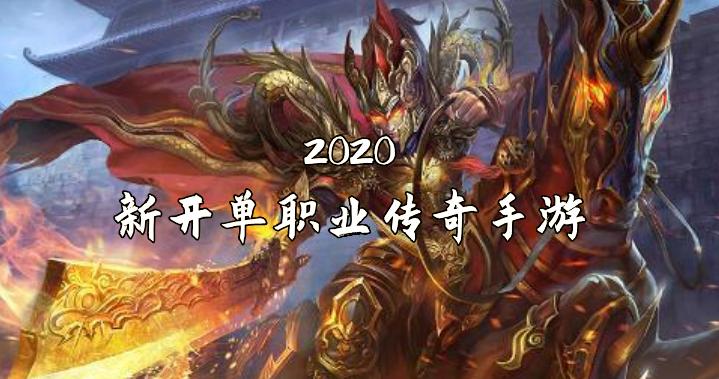 2020新开单职业传奇手游