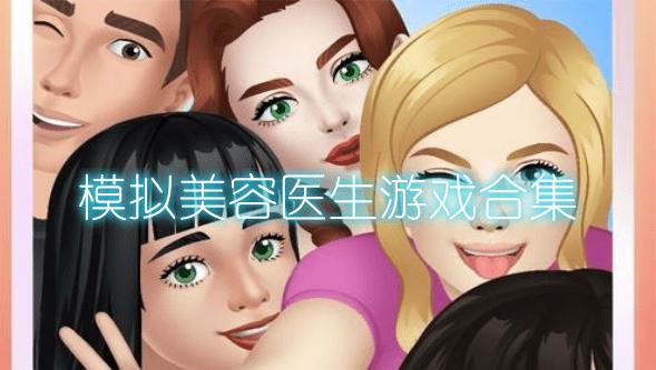 模拟美容医生游戏合集
